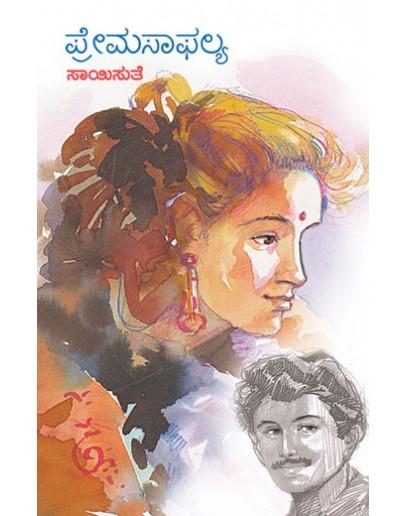 ಪ್ರೇಮಸಾಫಲ್ಯ - Premasapahlya(Saisuthe)