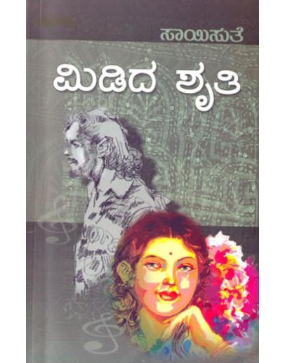 ಮಿಡಿದ ಶೃತಿ - Midida Shruthi(Saisuthe)