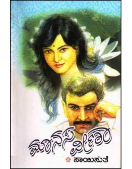 ಮಾನಸ ವೀಣಾ  - Maanasa Veena(Saisuthe)