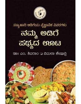 ನಮ್ಮ ಅಡಿಗೆ ಪಥ್ಯದ ಊಟ - Namma Adige atyada Oota(Shivaram M, Vimala Sheshadri)