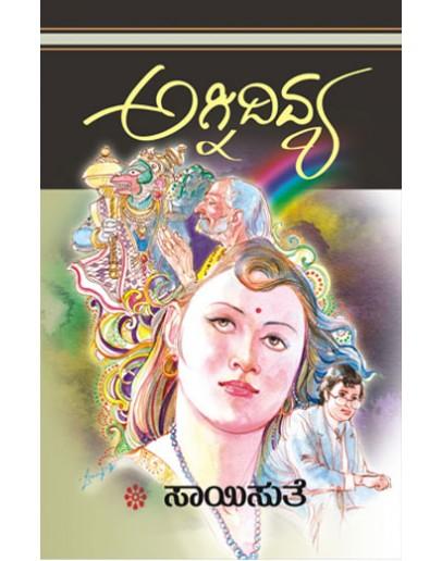 ಅಗ್ನಿದಿವ್ಯ - Agni Divya(Saisuthe)