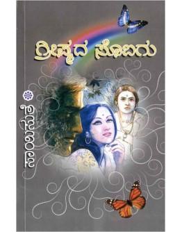 ಗ್ರೀಷ್ಮದ ಸೊಬಗು - Grishmada Somagu(Saisuthe)