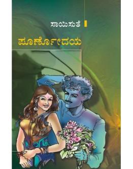 ಪೂರ್ಣೋದಯ - Poornodaya(Saisuthe)