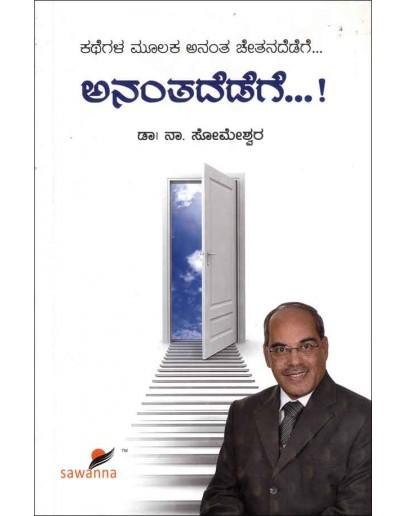 ಓ ನನ್ನ ಚೇತನ - O Nanna Chetana - ಅನಂತದೆಡೆಗೆ...! - Ananthadedege(Someshwara N) Combo