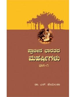 ಪ್ರಾಚೀನ ಭಾರತದ ಮಹರ್ಷಿಗಳು ಭಾಗ ೧ ಮತ್ತು ೨ - Prachina Bharathada Maharushigalu Part 1 and 2(Hemalatha S)
