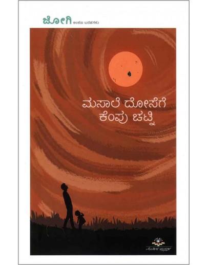 ಮಸಾಲೆ ದೋಸೆಗೆ ಕೆಂಪು ಚಟ್ನಿ - Masala Dosege Kempu Chatni(Jogi)