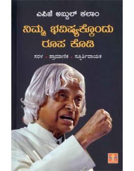 ನಿಮ್ಮ ಭವಿಷ್ಯಕ್ಕೊಂದು ರೂಪ ಕೊಡಿ - Nimma Bhavisyakondu Roopa Kodi(Abdul Kalam A P J)