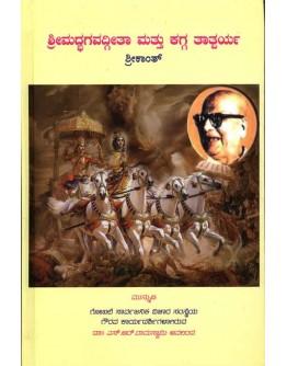 ಶ್ರೀಮದ್ಭಗವದ್ಗೀತಾ ಮತ್ತು ಕಗ್ಗ ತಾತ್ಪರ್ಯ - Srimadbhavathgeeta Mattu Kagga Tatparya(Srikanth)