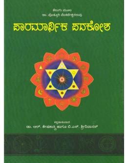 ಪಾರಮಾರ್ಥಿಕ ಪದಕೋಶ - Paaramartika Padakosha(Sesha Sastry R, Potturi Venkateshwara Rao)