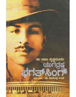 ಯುಗದ್ರಷ್ಟ ಭಗತ್ ಸಿಂಗ್ - Yugadrasta Bhagath Singh(Virendra Sindu)
