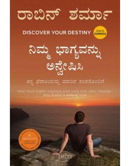 ನಿಮ್ಮ ಭಾಗ್ಯವನ್ನು ಅನ್ವೇಷಿಸಿ - Nimma Bhagyavannu Anveshisi(Robin Sharma)