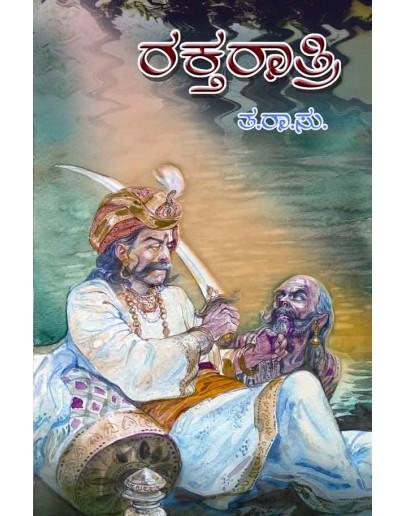 ರಕ್ತರಾತ್ರಿ - Raktharatri(Ta Ra Su)