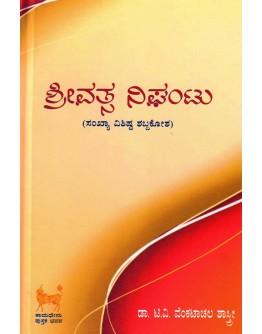 ಶ್ರೀವತ್ಸ ನಿಘಂಟು- Srivatsa Nigantu(Venkatachala Sastry T V)