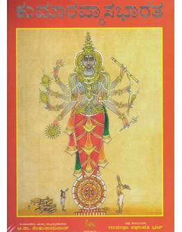 ಕುಮಾರವ್ಯಾಸಭಾರತ - ತಾರ್ತ್ಪಯಸಹಿತ  Kumaravyasabharatha(Sethurama Rao A R)