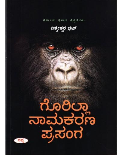 ಗೊರಿಲ್ಲಾ ನಾಮಕರಣ ಪ್ರಸಂಗ - Gorilla Namakarana Prasanga(Vishweshwar Bhat)