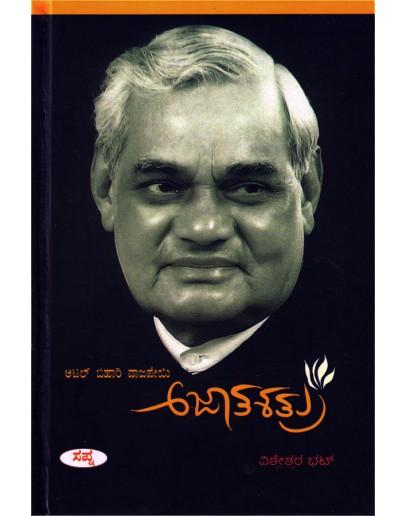 ಅಟಲ್ ಬಿಹಾರಿ ವಾಜಪೇಯಿ ಅಜಾತಶತ್ರು  - Ajatha Shatru(Vishweshwar Bhat)