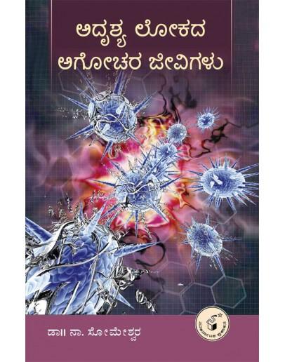 ದೈಹಿಕ ಸ್ವಚ್ಛತೆ - Daihika Swchathe(Someshwara N)