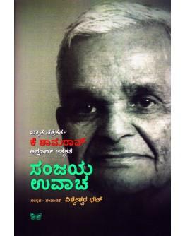 ಸಂಜಯ ಉವಾಚ - Sanjaya Uvacha(Vishweshwar Bhat)