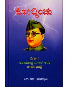 ಕೋಲ್ಮಿಂಚು ನೇತಾಜಿ ಸುಭಾಷಚಂದ್ರ ಬೋಸ್ ಜೀವನ ಚರಿತ್ರೆ - Kolminchu(Ramaswamy S R)