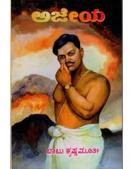 ಅಜೇಯ ಚಂದ್ರಶೇಖರ್ ಆಜಾದ್ ಜೀವನಗಾಥೆ- Ajeya(Babu Krishnamurthy)