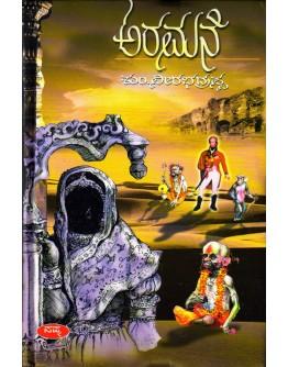 ಅರಮನೆ - Aramane(Veerabhadrappa Kum)