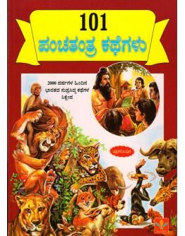101 ಪಂಚತಂತ್ರ ಕಥೆಗಳು - 101 Panchatantra Kathegalu(Vishnu Sharma)