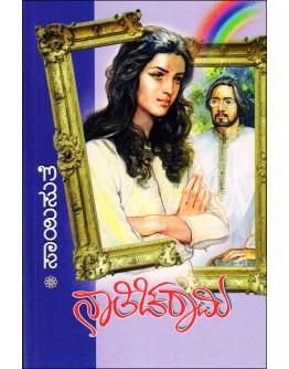 ನಾತಿಚರಾಮಿ - Naaticharami(Saisuthe)