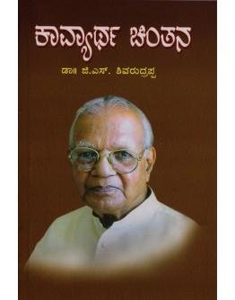 ಕಾವ್ಯಾರ್ಥ ಚಿಂತನ - Kavyartha Chintana(Shivarudrappa G S)
