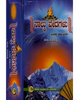 ನಾಲ್ಕು ವೇದಗಳೂ - Nalku Vedagalu(Shesha Navaratna)