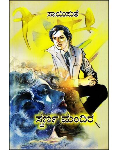 ಸ್ವರ್ಣ ಮಂದಿರ - Swarna Mandira(Saisuthe)