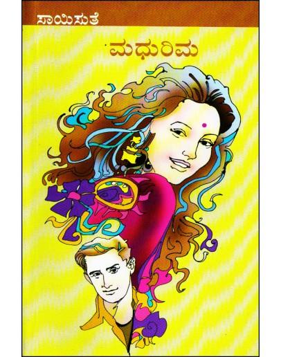 ಮಧುರಿಮ - Madhurima(Saisuthe)