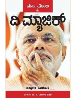 ಮನಿ, ಮೋದಿ ಅಂಡ್ ಮ್ಯಾಜಿಕ್ - Modi, Money and Magic(Hariprakash Konemane)