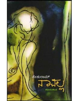 ನಾವಲ್ಲ : ಕಥಾಸಂಕಲನ - Navalla(Sethuram S N)