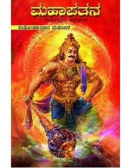 ಮಹಾಪತನ(ಸಂತೋಷಕುಮಾರ ಮೆಹೆಂದಳೆ) - Mahapatana Santoshkumar Mehandale