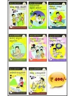 ಪುಟ್ಟ ಕಿಟ್ಟ ವಿಜ್ಞಾನ ಸಂವಾದ 1 ರಿಂದ 12 : ಮಕ್ಕಳನ್ನು ಚಿಂತನಶೀಲರನ್ನಾಗಿ ಮಾಡವ ಕಥನಗಳು - Children Story 1 to 12(Dr A O Avala Murthy)