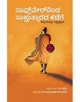 ಸಾಫ್ಟ್ ವೇರ್ ನಿಂದ ಸಾಕ್ಷಾತ್ಕಾರದ ಕಡೆಗೆ  - Softwareninda Sakshatarada Kadege(Jayaprakash Narayan)