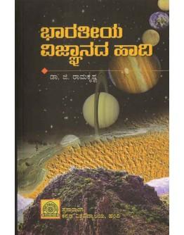 ಭಾರತೀಯ ವಿಜ್ಞಾನದ ಹಾದಿ - Bharatiya Vignyanada Haadi(Ramakrishna G)