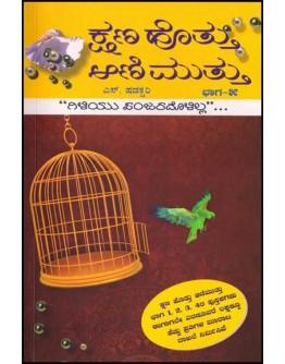 ಕ್ಷಣ ಹೊತ್ತು ಆಣಿಮುತ್ತು - ೫ - Kshana Hotta Ani Muttu 5(Shadakshari S)