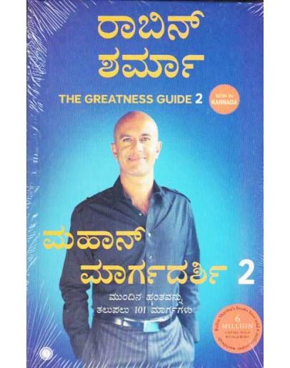 ಮಹಾನ್ ಮಾರ್ಗದರ್ಶಿ ಭಾಗ - ೨ - Mahan Margadarshi Part 2(Robin Sharma)