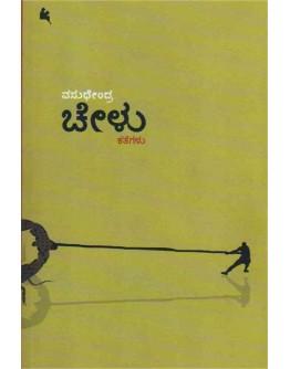 ಚೇಳು - Chelu(Vasudhendra)