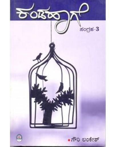 ಕಂಡಹಾಗೆ : ಸಂಗ್ರಹ  ೩  - Kanda Haage 3(Gowri Lankesh)