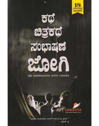 ಕಥೆ ಚಿತ್ರಕಥೆ ಸಂಭಾಷಣೆ ಜೋಗಿ - Kathe Chitrakathe Sambhashane Jogi(Jogi)
