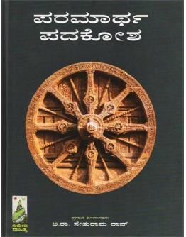 ಪರಮಾರ್ಥ ಪದಕೋಶ(Paramartha Padakosha)