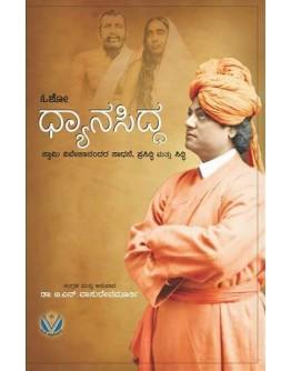 ಧನ್ಯಾಸಿದ್ಧ  - Dhanyasiddha(Dr. T N Vasudeva Murthy)