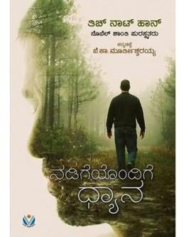 ನಡಿಗೆಯೊಂದಿಗೆ ಧ್ಯಾನ - Nadigeyondige Daanya(Be Ka Murthiswaraiah)