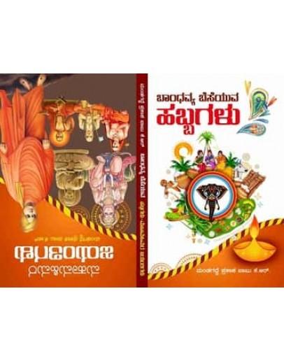 ಮಹಾಮಹಿಮರ ಜಯಂತಿಗಳು  ಮತ್ತು ಭಾಂದವ್ಯ ಬೆಸೆಯುವ ಹಬ್ಬಗಳು - Mamamhimara Jayanthigaku mattu Banda Beseyuva Habbagalu(Mandagadde Prakash Babu)