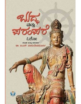 ಬುದ್ಧ ಮತ್ತು ಪರಂಪರೆ - Buddha Mattu Parampare(Dr T N Vasudeva Murthy)