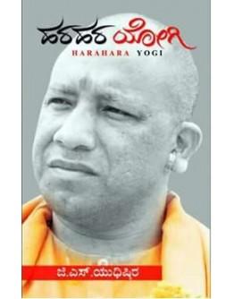 ಹರಹರ ಯೋಗಿ - Harahara Yogi(G S Yudistira)
