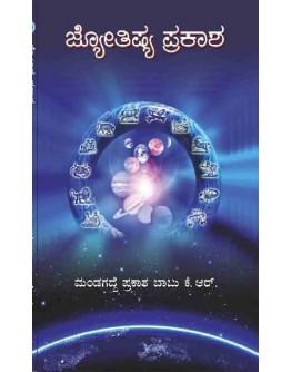 ಜ್ಯೋತಿಷ್ಯ ಪ್ರಕಾಶ  - Jyothishya Prakasha(Manda Gadde Prakash Babu)