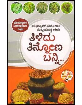 ತಿಳಿದು ತಿನ್ನೋಣ ಬನ್ನಿ... : ಸಿರಿಧಾನ್ಯಗಳ ಪ್ರಯೋಜನ ಮತ್ತು ಮಹತ್ವ ಅರಿತು - Tilidu Tinonna Banni(Gangadharamurthy B)